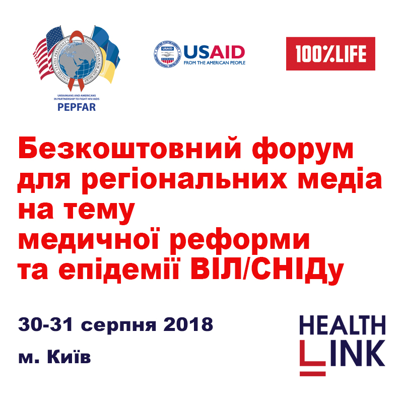У Києві відбудеться безкоштовний форум для регіональних медіа  на тему медичної реформи та епідемії ВІЛ/СНІДу
