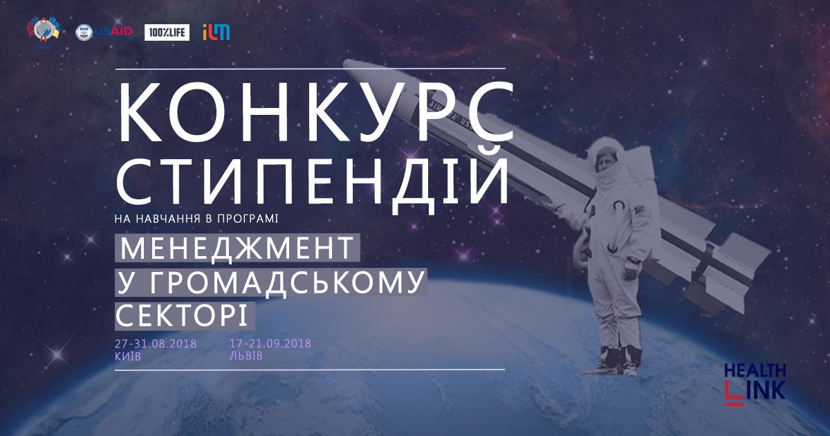 """Стипендіальна програма """"Менеджмент у громадському секторі"""""""