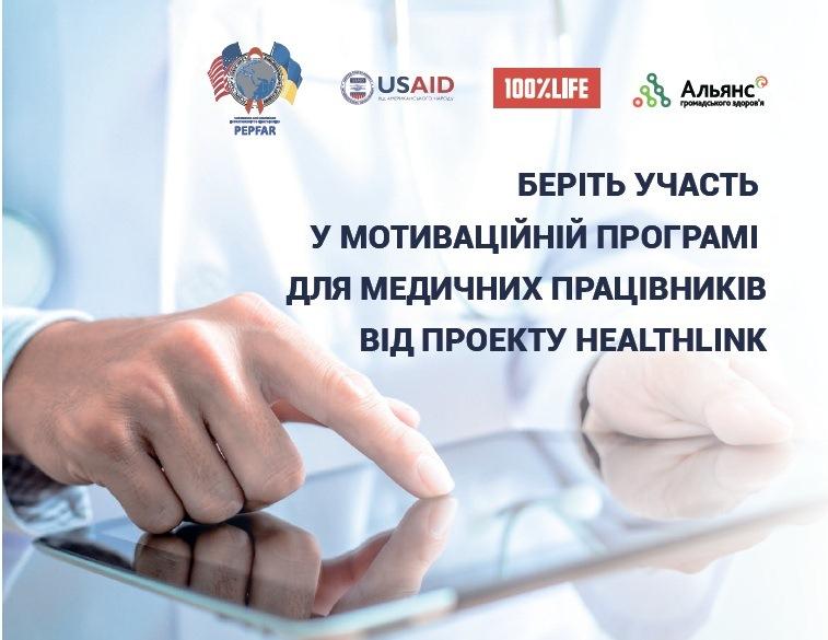 Програма мотивації для медичних і соціальних працівників в проекті HealthLink
