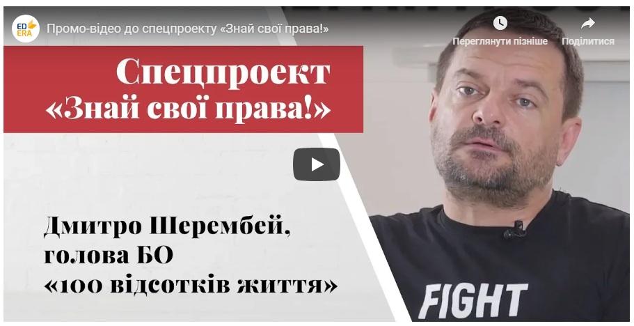 В Україні запустили перший правозахисний відеокурс про права людей, які живуть з ВІЛ