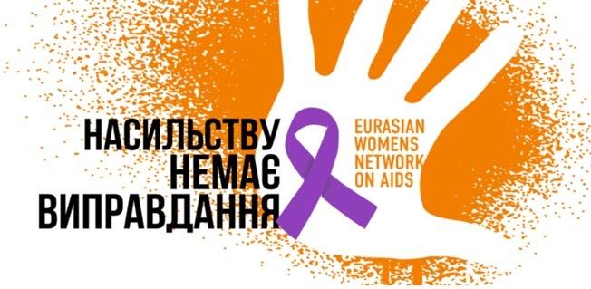 1,8 мільйона жінок в Україні страждає від фізичного домашнього насильства
