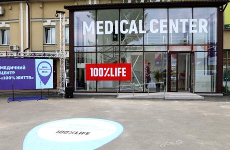 Медицинский центр «100% жизни»