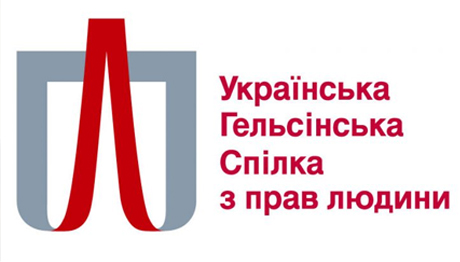 Оновлений перелік мережі громадських приймалень Української Гельсінської спілки