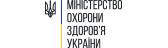 Ministry of Health of Ukraine