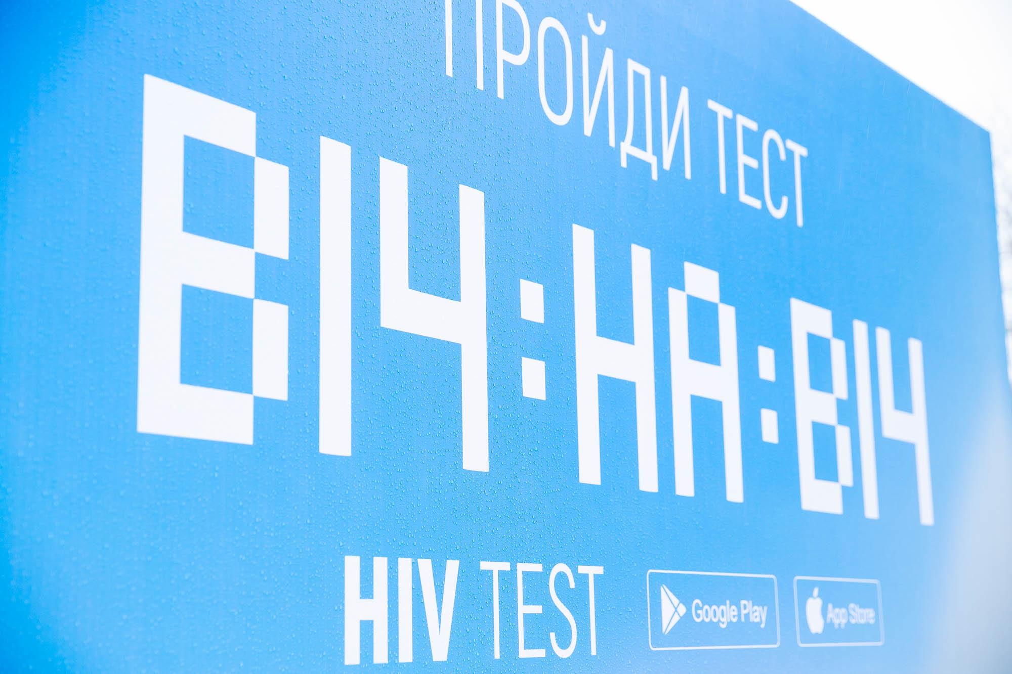 """""""ВІЧ:НА:ВІЧ"""" — Українців закликали пройти онлайн тест на ВІЛ"""