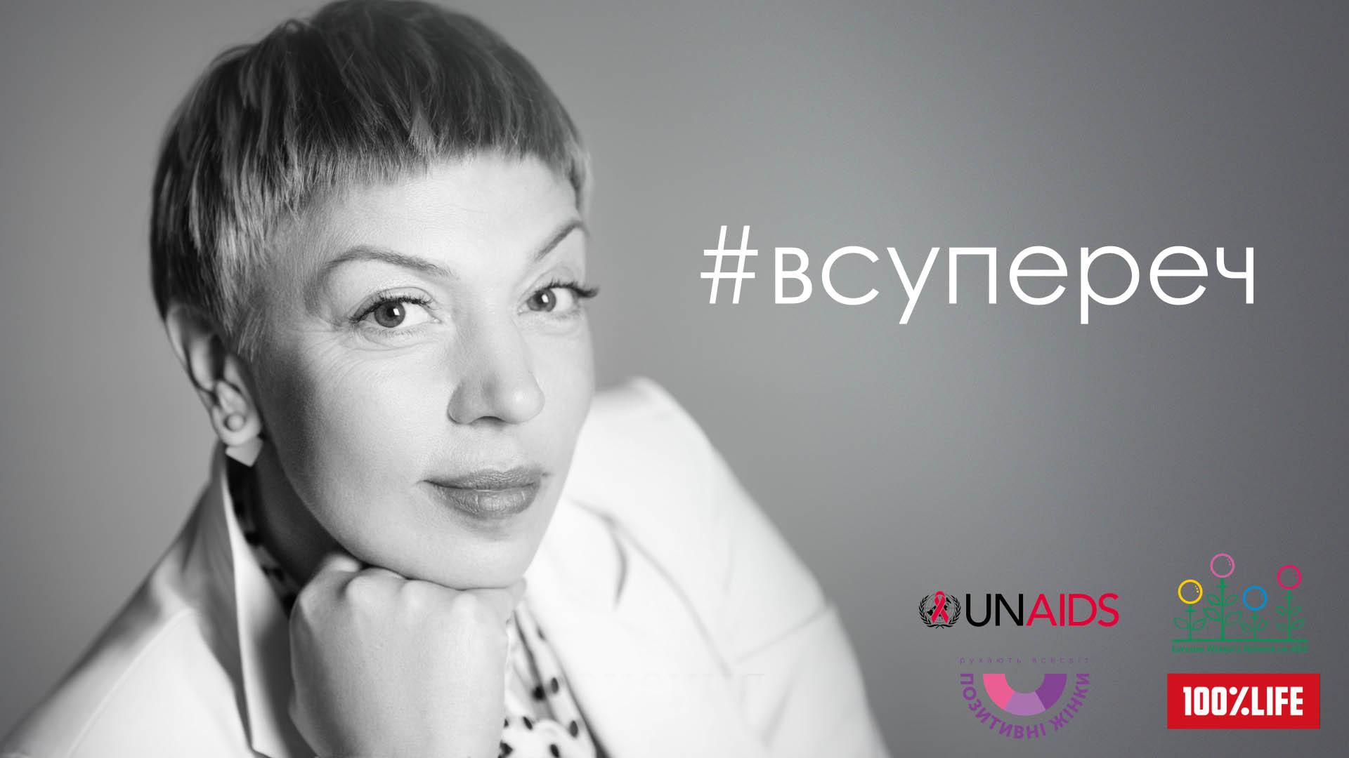 #ВСУПЕРЕЧ: онлайн-кампанія на підтримку жінок, що живуть з ВІЛ, запускається напередодні Всесвітнього дня боротьби зі СНІДом