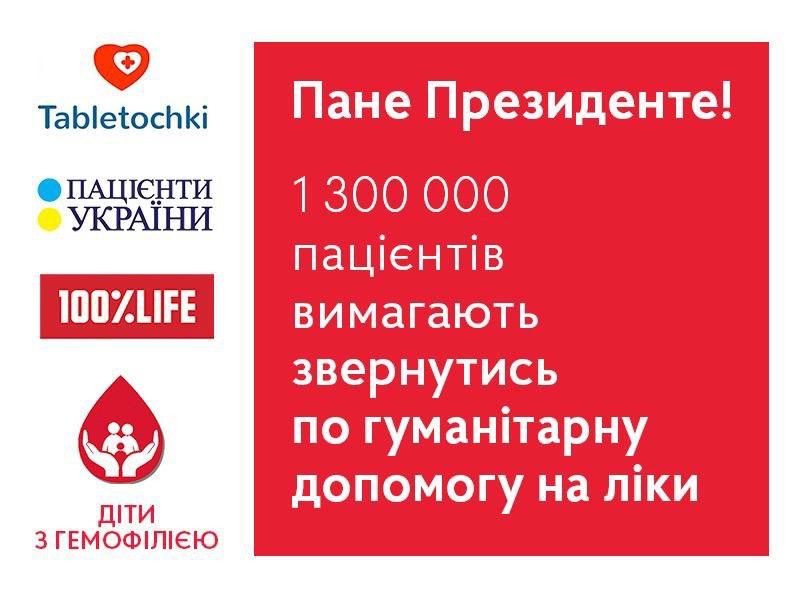 1 300 000 пацієнтів вимагають звернутися по гуманітарну допомогу на ліки!