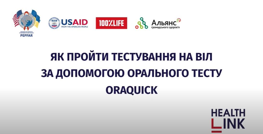 OraQuick: як правильно самостійно пройти оральний тест на ВІЛ