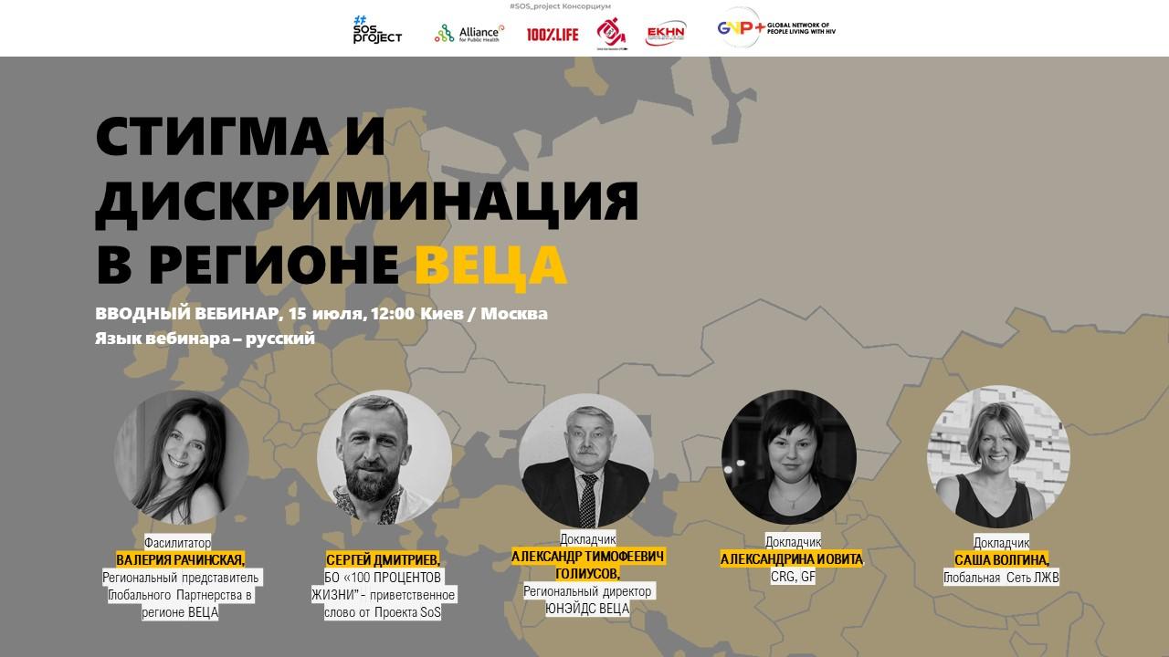 """БО """"100% Жизни"""" запускает серию вебинаров по вопросам прав человека в регионе ВЕЦА"""