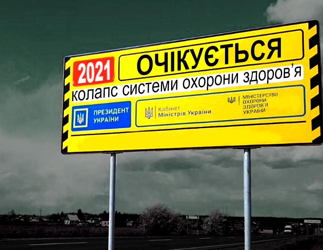 Пацієнтські організації вимагають відставки Шмигаля через загрозу краху системи охорони здоров'я з 1 січня 2021 року